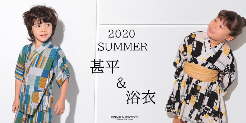 2020SS yukata