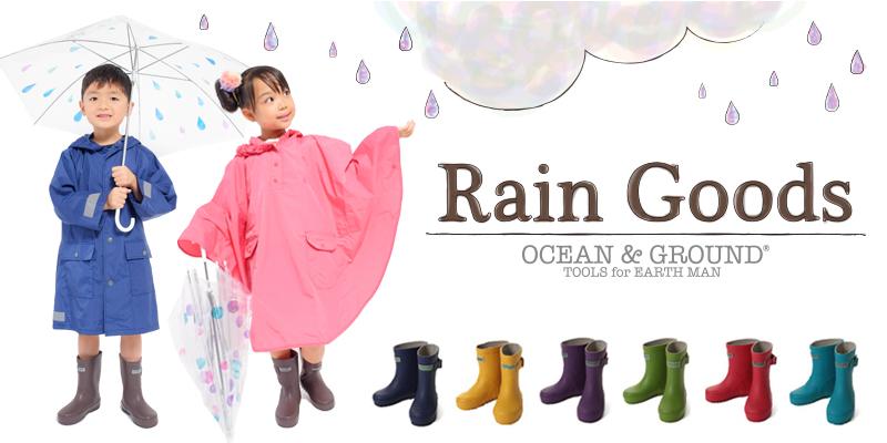 rain特集